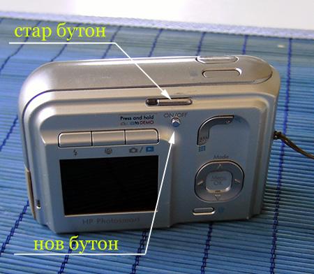 бутон за HP Photosmart M425